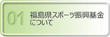 福島県スポーツ振興基金について