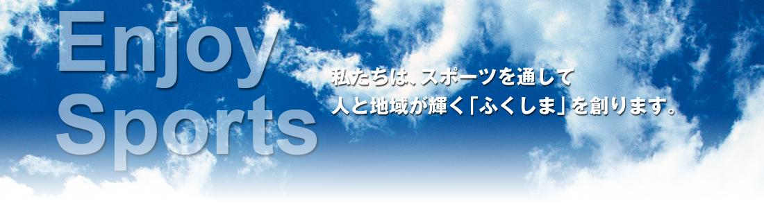 公益財団法人福島県スポーツ振興基金